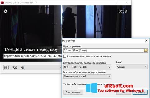 Скріншот Ummy Video Downloader для Windows 8