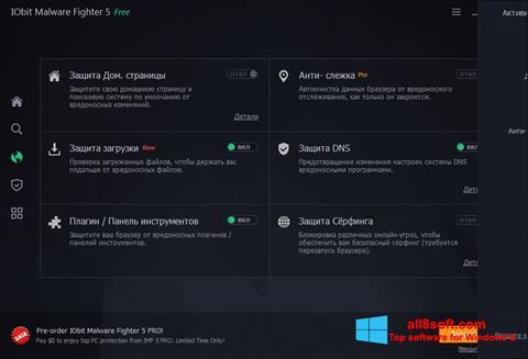 Скріншот IObit Malware Fighter для Windows 8