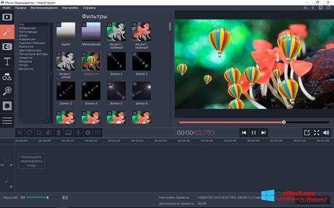 Скріншот Movavi Video Editor для Windows 8