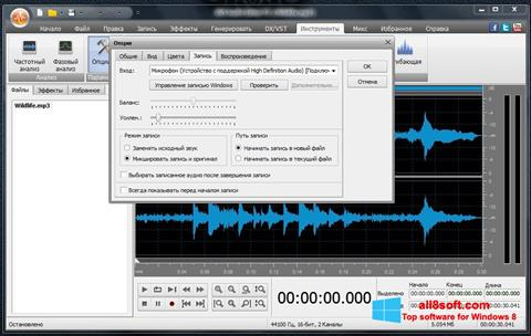 Скріншот AVS Audio Editor для Windows 8