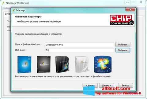 Скріншот WinToFlash для Windows 8
