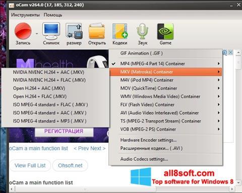 Скріншот oCam Screen Recorder для Windows 8